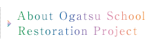 About Ogatsu School Restoration Project